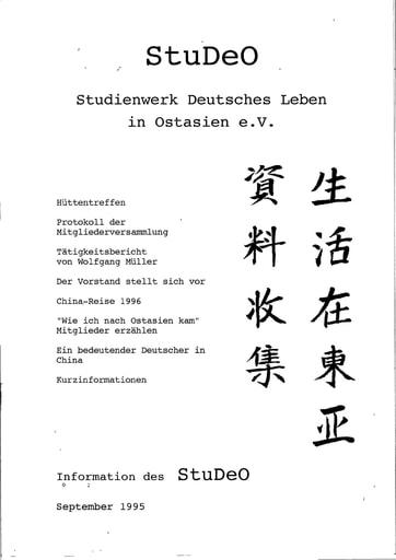 1995 09 StuDeo